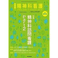 精神科看護 2021年増刊号(48-9) 特集 精神科訪問看護 Part2