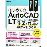 はじめてのAutoCAD LT 作図と修正の操作がわかる本 AutoCAD LT 2017/2016/2015/2014/2013/2012/2011/2010/2009対応