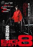 金森隆志 BIGSHOT 8 (DVD)