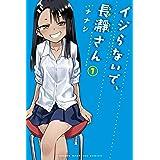 イジらないで、長瀞さん(1) (マガジンポケットコミックス)