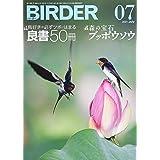 BIRDER(バーダー)2021年7月号 鳥好きが必ずツボにはまる「良書50冊」/森の宝石 ブッポウソウ
