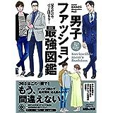 見るだけでパっと決まる! 男子ファッション最強図鑑 (見るだけでパッと決まる!)