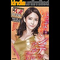 【デジタル版】漫画人妻快楽庵 Vol.1