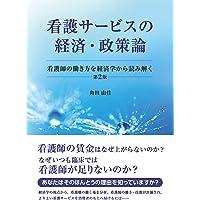 看護サービスの経済・政策論 第2版: 看護師の働き方を経済学から読み解く