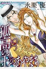 孤高の王のあやまち (ハーレクインコミックス) Kindle版