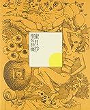 蜜月抄 (初回限定仕様盤)
