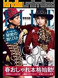 エル・ジャポン(ELLE JAPON) 2019年3月号 (2019-01-28) [雑誌]