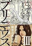 プリニウス3(バンチコミックス45プレミアム)