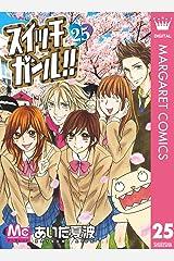 スイッチガール!! 25 (マーガレットコミックスDIGITAL) Kindle版