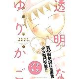 透明なゆりかご~産婦人科医院看護師見習い日記~ プチキス(3) (Kissコミックス)