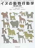 イヌの動物行動学: 行動、進化、認知
