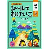 シールでおけいこ 総合 3さい キャンプ編 (うんこBooks)
