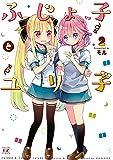 ふじょ子とユリ子 (2) (まんがタイムKRコミックス)