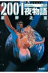 新装版 2001夜物語 : 1 (アクションコミックス) Kindle版