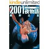 新装版 2001夜物語 : 1 (アクションコミックス)