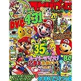 てれびげーむマガジン November 2020 (カドカワゲームムック)
