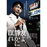 友よ、静かに瞑れ 角川映画 THE BEST [DVD]