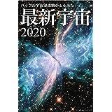 ハッブル宇宙望遠鏡がとらえた最新宇宙2020