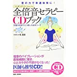 CD付き 音の力で幸運体質に!  シンギング・リン 全倍音セラピーCDブック 究極の倍音で行う癒しの成幸ワーク