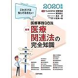 最新 医療関連法の完全知識 2020年版: これだけは知っておきたい医療実務100法 (2020年版)