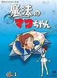 魔法のマコちゃん DVD-BOX  デジタルリマスター版 Part 1【想い出のアニメライブラリー 第13集】