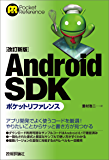 [改訂新版]Android SDK ポケットリファレンス
