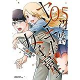 冴えないリーマンとヤンキー女子高生 5 (リラクトコミックス)