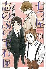 七つ屋志のぶの宝石匣(10) (Kissコミックス) Kindle版