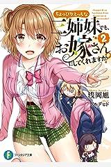 ちょっぴりえっちな三姉妹でも、お嫁さんにしてくれますか?2 (富士見ファンタジア文庫) Kindle版