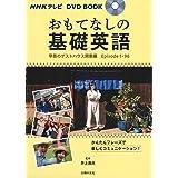 NHKテレビ DVD BOOK おもてなしの基礎英語 早苗のゲストハウス開業編 (NHKテレビDVD BOOK)