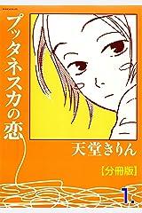 プッタネスカの恋【分冊版】1 Kindle版