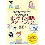 子どもとつながり、学びが広がる! オンライン授業スタートブック