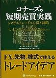 コナーズの短期売買実践 (ウィザードブックシリーズ)