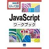 JavaScriptワークブック―ステップ30 (情報演習 36)