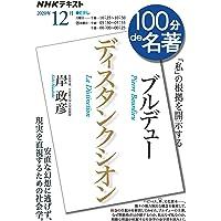 ブルデュー『ディスタンクシオン』 2020年12月 (NHK100分de名著)