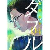 ダブル(4) (ヒーローズコミックス ふらっと)