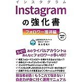 Instagramの強化書: 【フォロワー獲得編(中級者向け)】