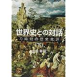 世界史との対話〈下〉―70時間の歴史批評
