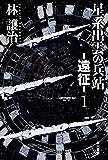 星系出雲の兵站-遠征- 1 (ハヤカワ文庫JA)