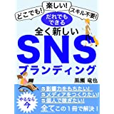 全く新しいSNSブランディング【マーケティング】【集客】: どこでも!楽しい!スキル不要!やるなら今!