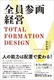 全員参画経営 TOTAL FORMATION DESIGN