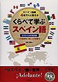 スペイン語圏4億万人と話せる くらべて学ぶスペイン語 DVD+CD付改訂版 ─入門者から「再」入門者まで─