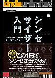 シンセサイザー入門Rev.2 音作りが分かるシンセの教科書