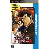 喧嘩番長ポータブル Spike Chunsoft the Best - PSP