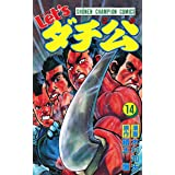 Let'sダチ公 14 (少年チャンピオン・コミックス)