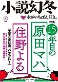 小説幻冬 2020年 04 月号 [雑誌]