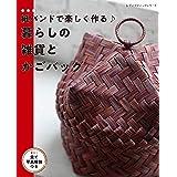 紙バンドで楽しく作る♪暮らしの雑貨とかごバッグ (レディブティックシリーズno.8094)