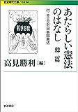 あたらしい憲法のはなし 他二篇-付 英文対訳日本国憲法 (岩波現代文庫)