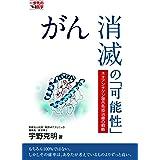 がん消滅の「可能性」 (一歩先の医学シリーズ)
