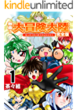熱血!大冒険大陸【完全版】(1) (Jコミックテラス×ナンバーナイン)